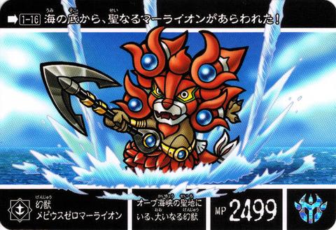 1-16 幻獣メビウスゼロマーライオン