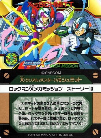 028 X(クリアハイバスター)vsシュミット