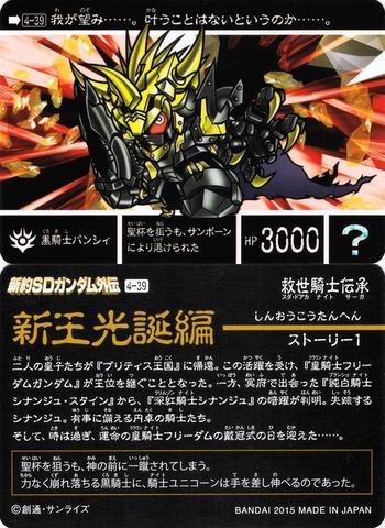 4-39 黒騎士バンシィ