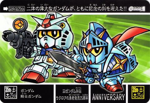 SD外伝25th ガンダム 騎士ガンダム