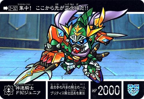 2-30 神速騎士F90ジュニア