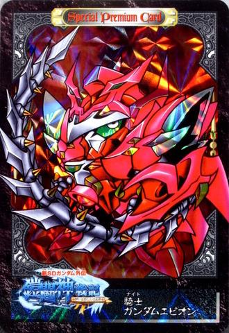 金井師範代特製カード2(裏面) 騎士ガンダムエピオン
