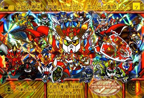 11 円卓の騎士