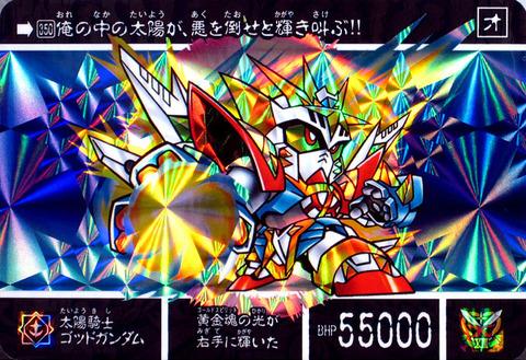 350 太陽騎士ゴッドガンダム
