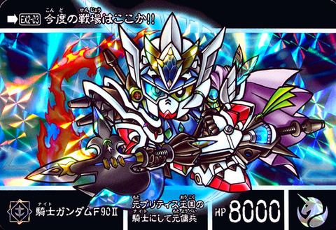 EX2-03 騎士ガンダムF90Ⅱ