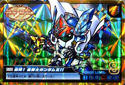 UB003 出陣!皇騎士ガンダムⅢ!!