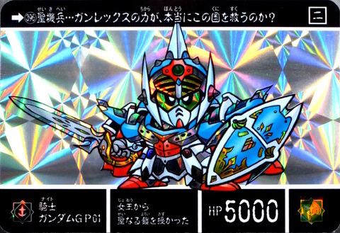 396 騎士ガンダムGP01