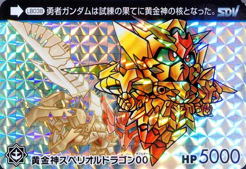 LB038_黄金神スペリオルドラゴン00