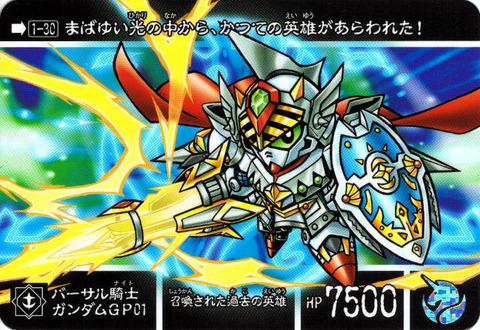 1-30 バーサル騎士ガンダムGP01