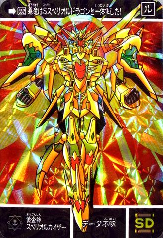 352(裏) 黄金神スペリオルカイザー