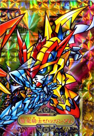 03 聖竜騎士ゼロガンダム