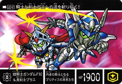 EX2-47 鎧騎士ガンダムF90&勇剣士プラス