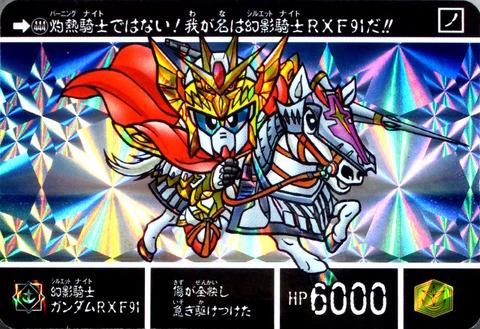 444 幻影騎士ガンダムRXF91