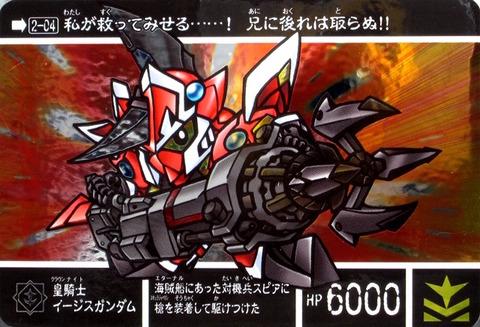 2-04_01 皇騎士イージスガンダム