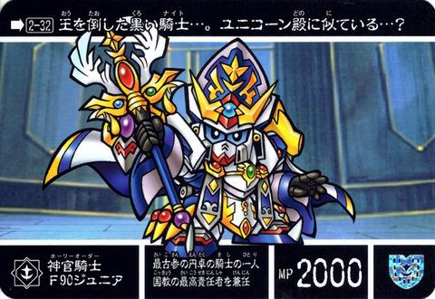 2-32 神官騎士F90ジュニア
