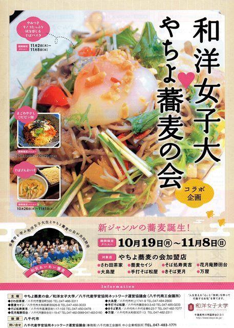wayou-joshidai-web-1