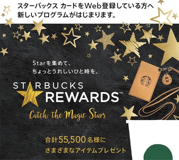 STARBUCKS-REWARDS001
