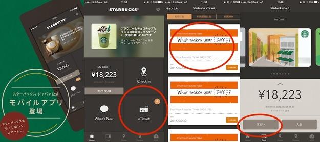 Starbucks-mobile0001