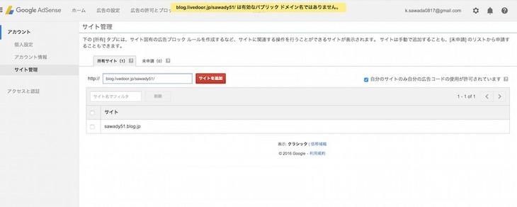 GoogleAdSense001-02