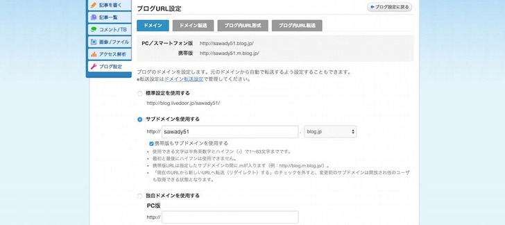 BlogURL設定-02