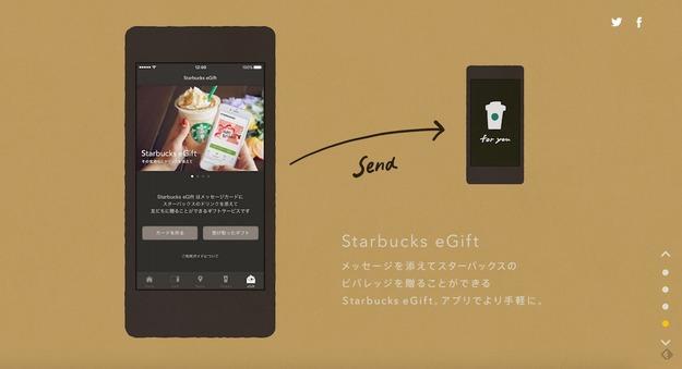 Starbucks-mobile0005