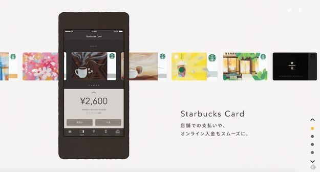 Starbucks-mobile0002
