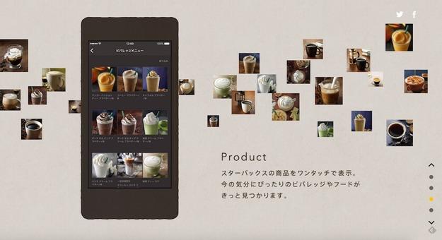 Starbucks-mobile0004