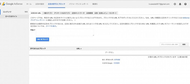 GoogleAdSense004-02