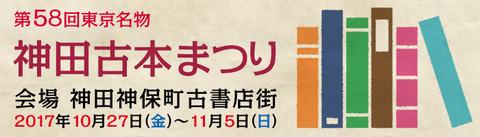 第58回神田神保町古本まつり