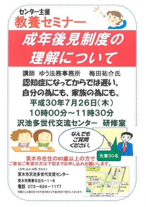 SKM_C364e18070309010_0001