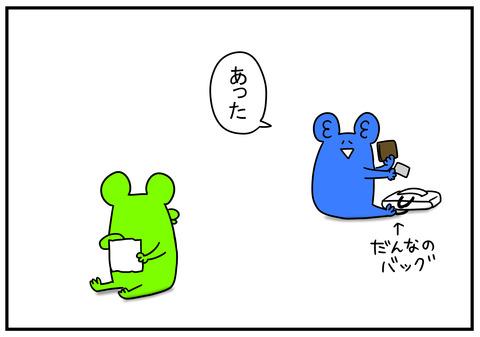 9 キャッツアイ 5