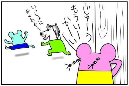 17 かくれんぼ 4