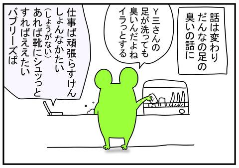 13 バブリーズ 4