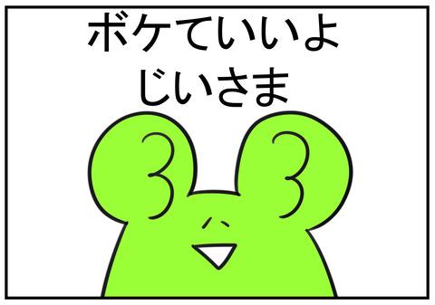 H30.7.8 欲しがる義父 4