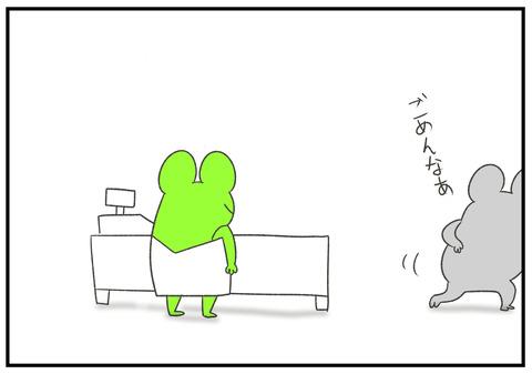 R2.9.12 トモダチ 2