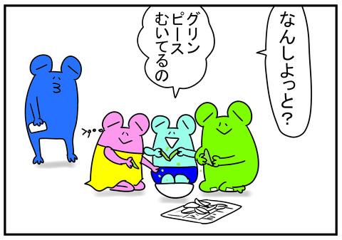 10 グリンピース 4