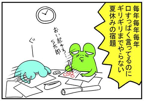 R1.8.26 夏休みの宿題を早くやって欲しい母 1