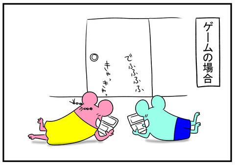 H30.11.17 漫画を読んで欲しい母 1