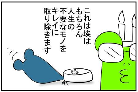 お掃除ロボット 3