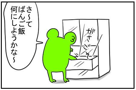 9 牛ちゃんぴーぴー 1