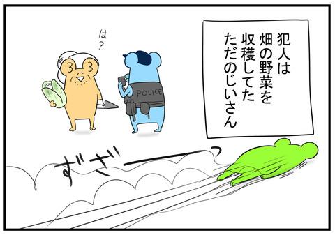 12 不審者 3