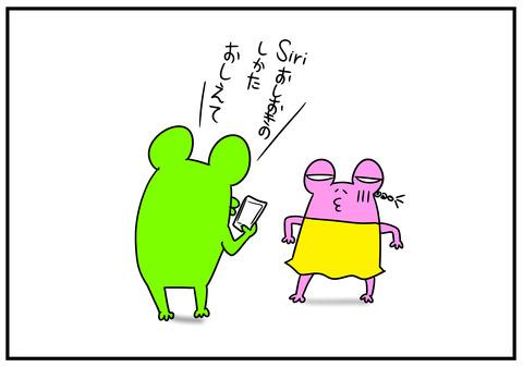 10 へいSiri 6