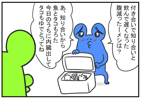 H30.11.4 タコと魚 生物の下処理 3