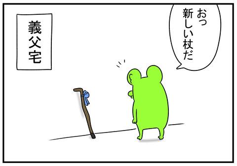 H31.2.18 義父と杖 1