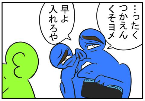 11 タケノコとだんな 8