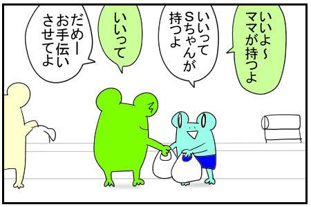 25 S太郎のお手伝い 2