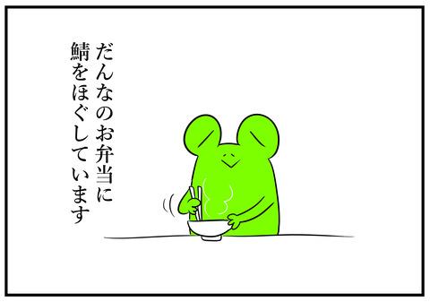 3 鯖ほぐし弁当 2