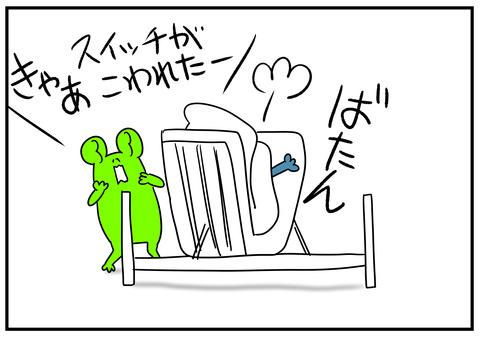 17 電動ベッド 4