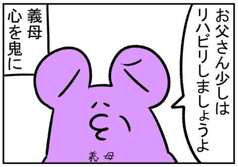 H30.12.15 心を鬼にしてリハビリ 9