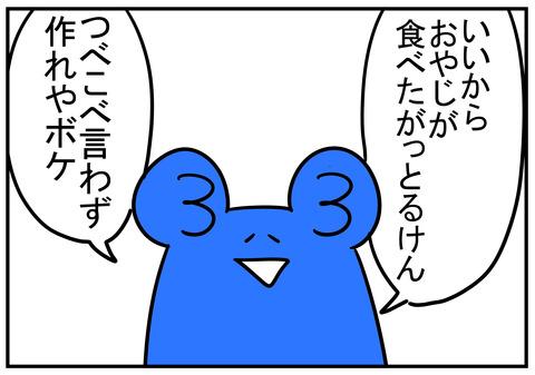 25 もち(組紐屋の竜) 5